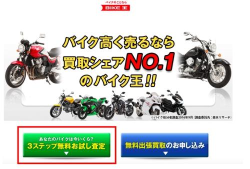 バイク王公式サイト画面