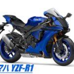 ヤマハ YZF-R1を高く査定してもらう方法