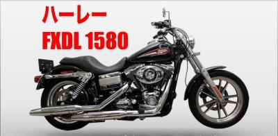 ハーレー FXDL1580