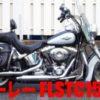 ハーレー FLSTC1580を高く査定してもらう方法