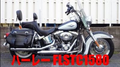 ハーレー FLSTC1580