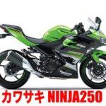 カワサキ NINJA250を高く査定してもらう方法
