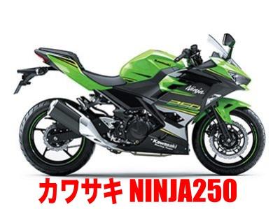 カワサキ ニンジャ250