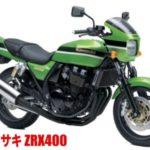 カワサキ ZRX400を高く査定してもらう方法