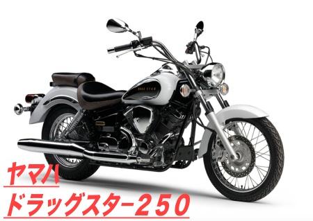ヤマハ ドラッグスタ−250