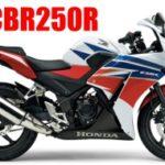 ホンダ CBR250Rを高く査定してもらう方法