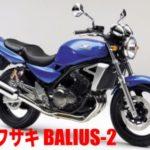 カワサキ BALIUS-2を高く査定してもらう方法