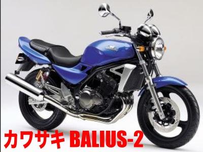 カワサキ BALIUS-2