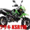 カワサキ KSR110を高く査定してもらう方法