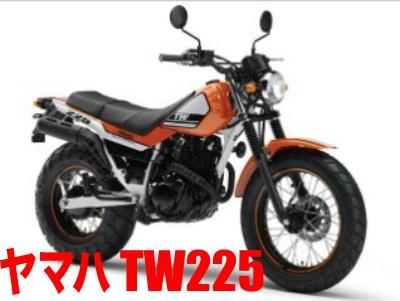 ヤマハ TW225